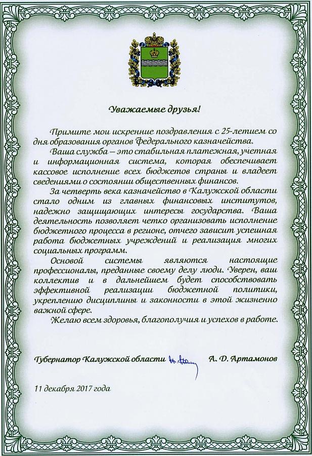Поздравление губернатора с юбилеем епархии